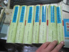太谷学派遗书(第二辑  全七册)【32开精装】一版一印 仅仅300册