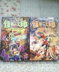 怪物大师:4猩红森林的守卫者.9远古巨兽的断齿迷踪(两册合售)