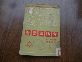 食物与营养   馆藏85品  51年初版54年三版