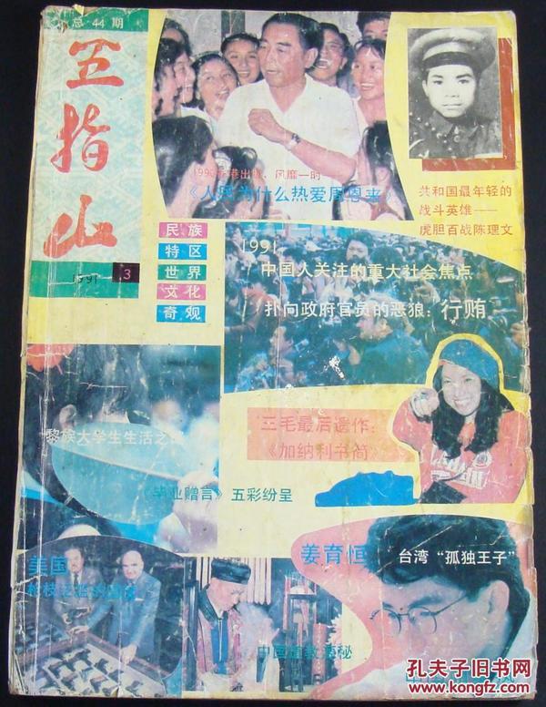 五指山1991年第3期