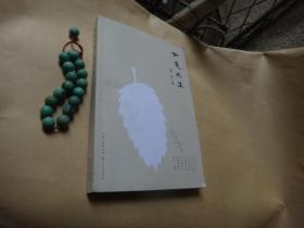 诗想者书系:如是而生  作者题跋签名赠送本
