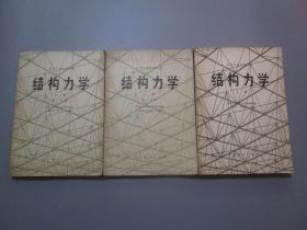结构力学(上册第一、二分册/下册)【全三册/合售】