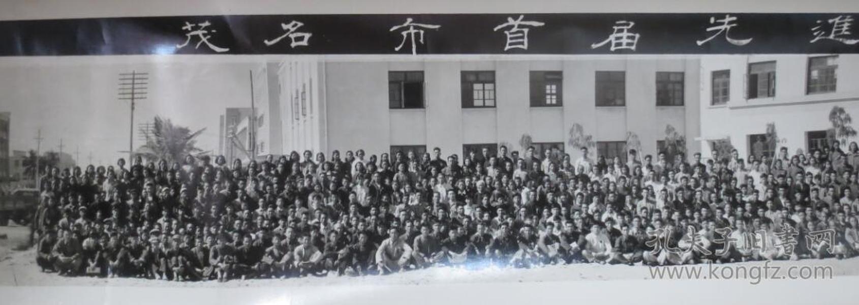 1959年茂名市首届先进生产者及女能手代表大会全体代表合影留念