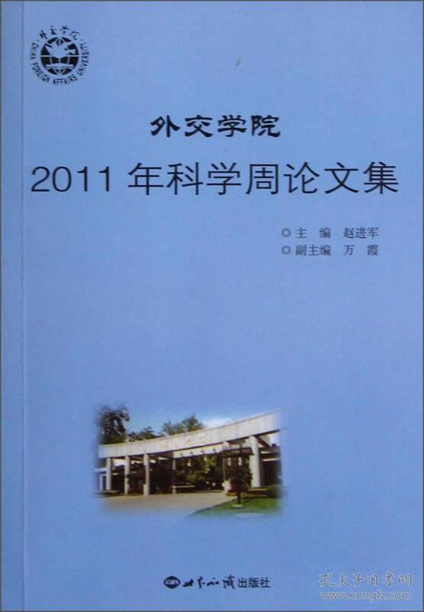 外交学院2011年科学周论文集