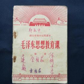 1970年 《湖北省初中试用课本~毛泽东思想教育课(第一册)》   [柜9-5]