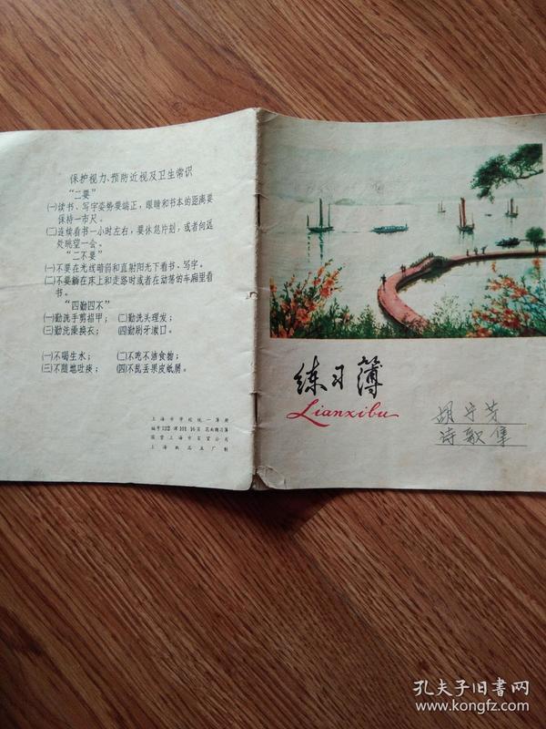 演员胡宁芳写本和抄本