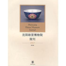 沈阳故宫博物馆院院刊.2007年.第4辑