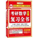 金榜图书2017李永乐王式安考研数学系列:考研数学复习全书(数
