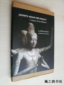 【英文原版】Japan`s Asian Diplomacy: A Legacy of Two Millennia by Ogura Kazuo(16開精裝本)