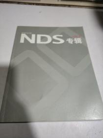 NDS专辑VOL.2