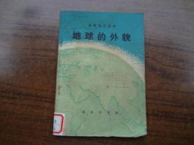 地理知识读物:地球的外貌