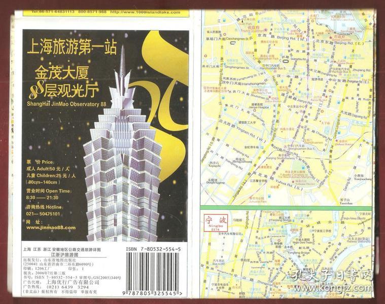 上海江苏浙江安徽地区公路交通旅游详图(江浙沪旅游图)