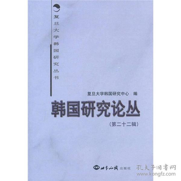 韩国研究论丛(第二十二辑)