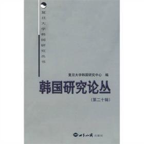 韩国研究论丛:第20辑