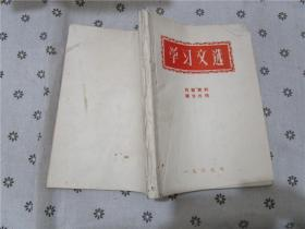 学习文选 1967年