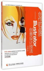 当代图形图像设计与表现丛书·创作的品质:Illustrator创意设计技法