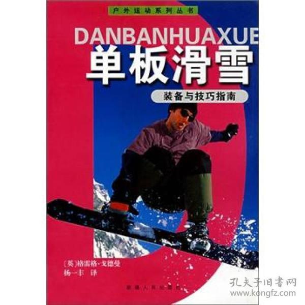 (户外运动系列丛书)单板滑雪:装备与技巧指南