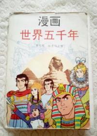 漫画世界五千年 (1—7册)