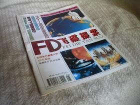 飞碟探索 1994 年3期