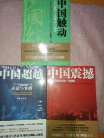 """中国震撼:一个""""文明型国家""""的崛起 +中国超越+中国触动【三本】"""