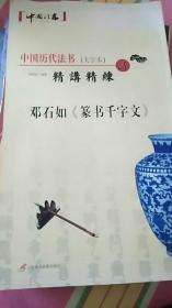 中国历代书法(大字本)精讲精练 邓石如《篆书千字文》