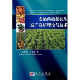 麦油两熟制花生高产栽培理论与技术