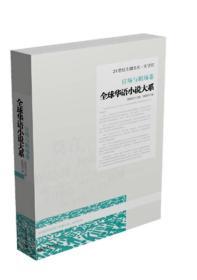 21世纪主潮文库·文学馆:全球华语小说大系[ 官场与职场卷]