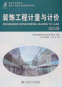 新世纪高职高专建筑工程技术类课程规划教材:装饰工程计量与计价(第2版)