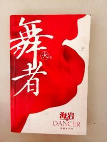 DA107135 舞者·火卷(一版一印)