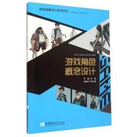 游戏动漫设计系列丛书:游戏角色概念设计
