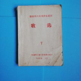 歌唱伟大的毛泽东思想歌选7   哈尔滨工业大学俱乐部编印1966.12