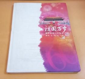 祖国万岁.喜迎祖国六十华诞(邮资明信片)1949-2009