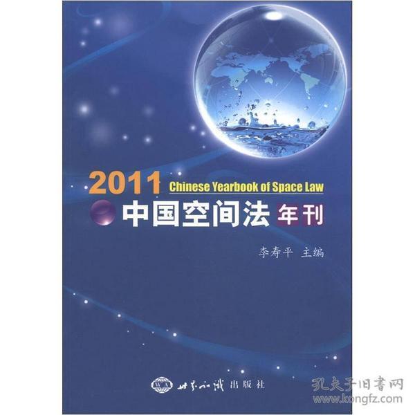 中国空间法年刊2011