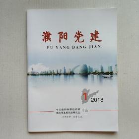 【※稀见创刊号※】《濮阳党建》2018年第1期(总第1期)