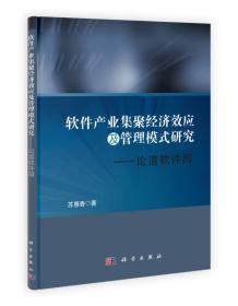 软件产业集聚经济效应及管理模式研究 : 论道软件园