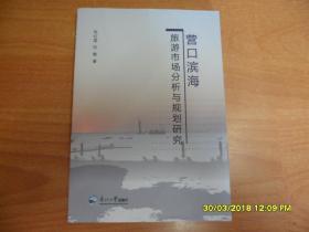 营口滨海旅游市场分析与规划研究