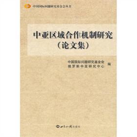 正版送书签tg-中亚区域合作机制研究(论文集)-9787501235902