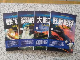 """""""人与地球的明天""""科普书系:破解末日谜题、脆弱的宝藏、大地之美、狂野地球  4本合售 彩图版"""
