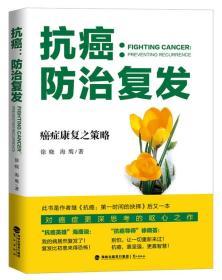 9787545913859抗癌:防治复发-癌症康复之策略