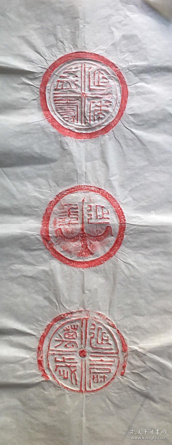 西汉:福禄寿三星瓦当拓片
