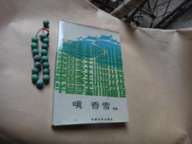哦 香雪 中国乡土小说丛书