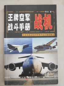 【特价】战机:王牌空军战斗手册9787110077597