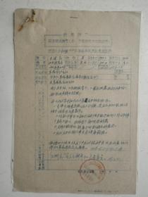 革委会成员任免呈报表及材料(3)