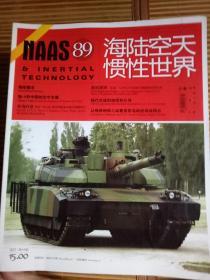 海陆空天惯性世界18本合售(75/81--89/92-95/98/99)加2009增刊