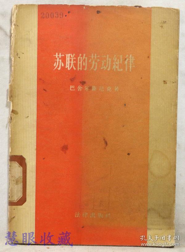 苏联的劳动纪律 巴舍尔斯尼克著 法律出版社