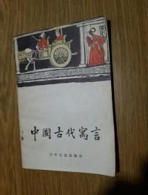 中国古代寓言——名家程十发绘图本 魏金枝编写