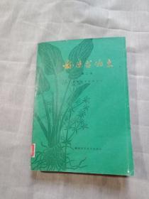 福建药物志 第二册