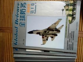全球防务从书:新战场:1.2.3.4.5.6.7(7本合售)