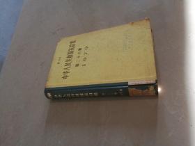 中华人民共和国条约集 第26集 1979