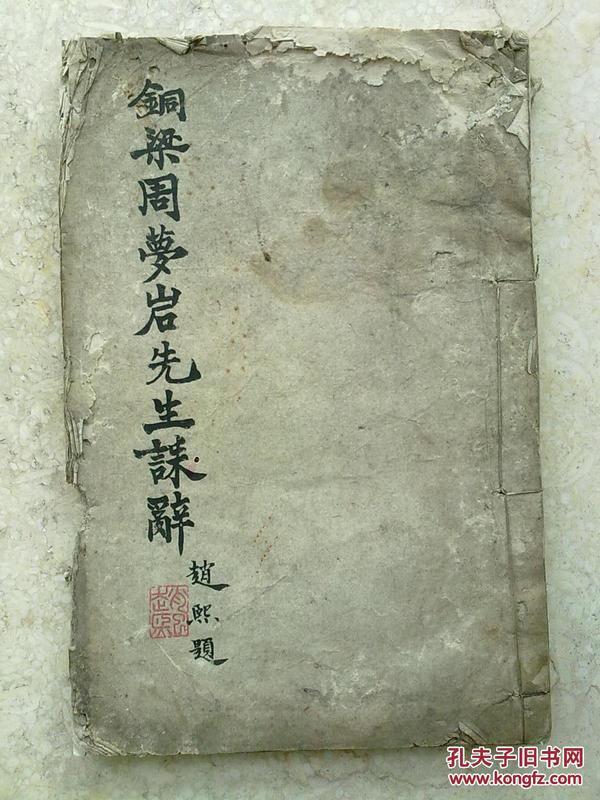 《铜梁周梦岩先生诔辞》                                                         民国罕见书